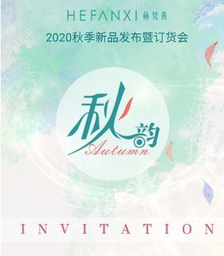 秋韵·赫梵茜2020秋季新品发布会与您相约虎门