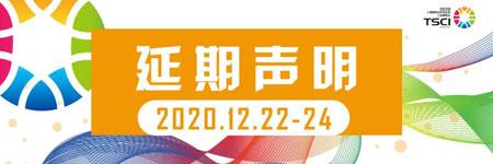 上海国际纺织供应链工业博览会延期至2020年12月举办!