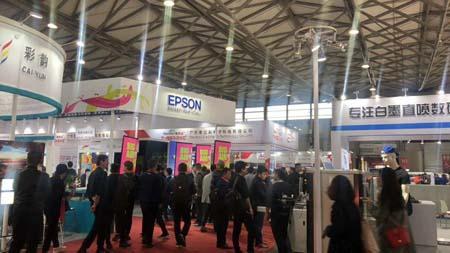 深圳国际网印及数码印刷技术展览会 邀请函