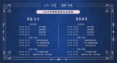 曼诺・比菲&电影时装2020新季新品发布会即将开幕!