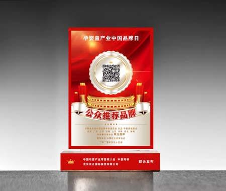 孕婴童产业中国品牌日公益活动 名单公布