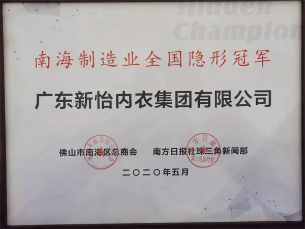 """祝贺新怡集团荣获""""南海制造业全国隐形冠军企业""""称号"""