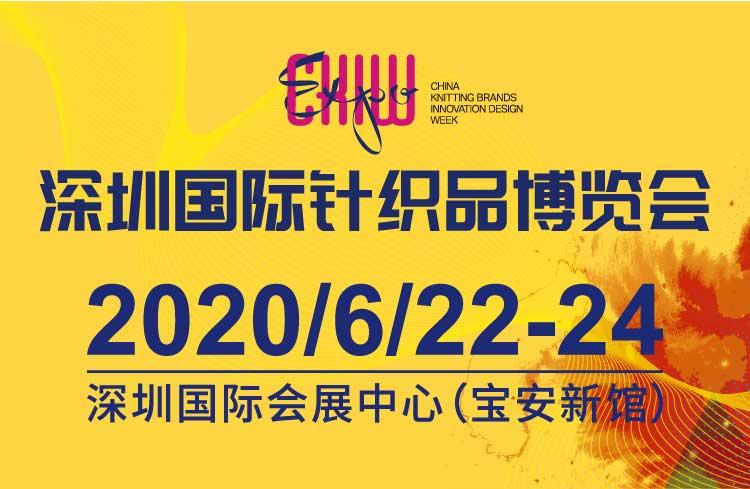 中国(深圳)针织�fang�chuang新设计周暨深圳国际针织品博览会(CKIW EXPO)
