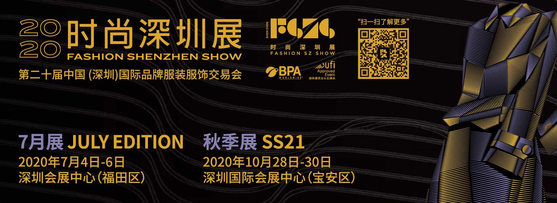 2020时尚深圳展暨葡京开户网站(深圳)国际品牌服装服饰交易会