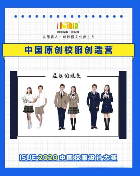槽点太多 谁能打破我们对中国校服的刻板印象?