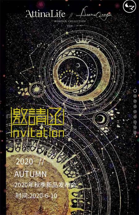 赋色的灵魂 AttinaLife2020秋季新品发布会倾情启幕!