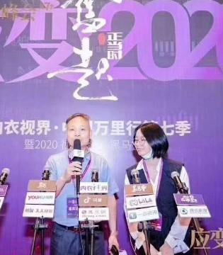 欧林雅大事件:欧林雅杨董受邀出席中国内衣视界峰会!
