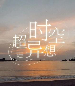 时空超异想 LESIES2020冬季新品发布会亮相杭州!