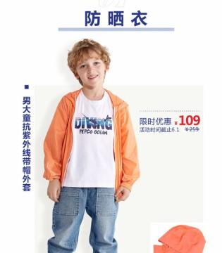小猪班纳东莞国贸店 六一儿童节活动仅剩最后3天!