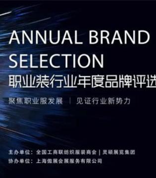 喜讯:赢领智尚入围2019-2020职业装行业年度竞选