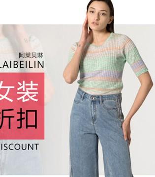 阿莱贝琳2020秋冬新品发布会与你相约杭州