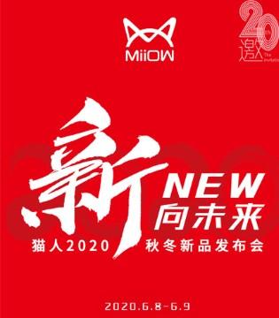 猫人内衣2020秋冬新品发布会即将上①演 我们杭々州见!