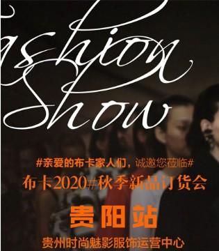 布卡慕尚贵阳站发布会预告 维多利亚变奏曲
