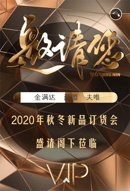 金满达×蓝盟×夫唯2020秋冬新品订货会隆重上映!