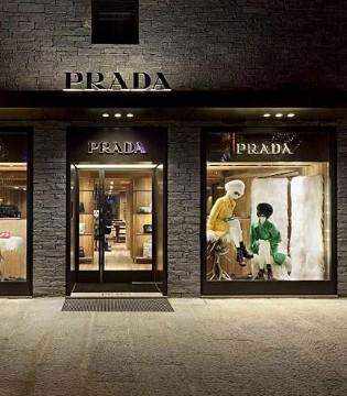 奢侈品疫后加快复苏 Prada集团在中国快速发展