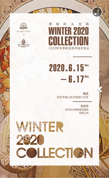 季候风×臣枫2020冬季新品发布会暨订货会即将隆重举行