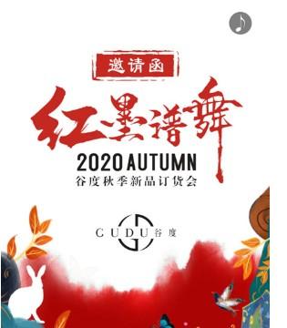 红墨谱舞:谷度原创女装2020秋季新品订货会盛装来袭!