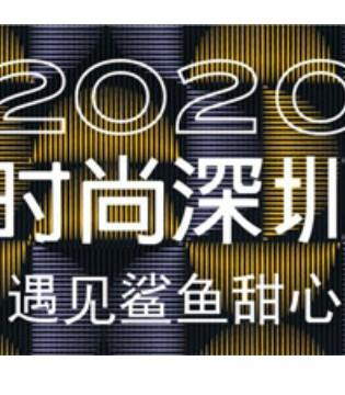 2020时尚深圳展即将开启 鲨鱼甜心饰品和你浪漫邂逅!