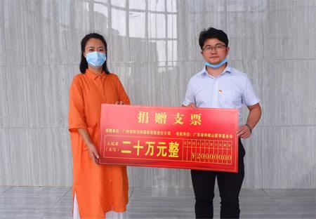 以爱为名 树生活向钟南山基金会捐赠20万元