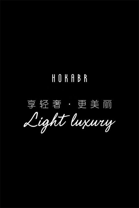 轻奢生活 诚邀您莅临HOKABR 2020冬季新品发布会