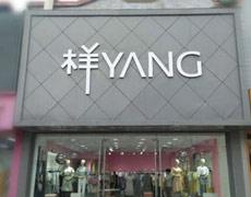 再创佳绩 热烈祝贺YANGER女装辽宁喀左新店即将开业!