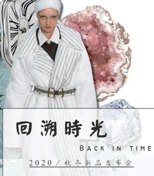 回溯时光 捕捉优雅 点裳2020秋冬新品发布会倾情来袭!