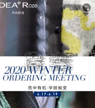女性革新 DEA+Rose 2020冬新品订货会即将隆重举行!