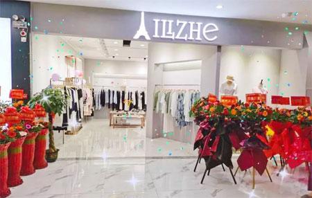 新店开业 热烈庆祝艾丽哲女装加盟店盛大开业!