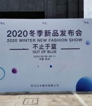 不止于蓝 祝贺佐色2020冬季新品发布会圆满收官