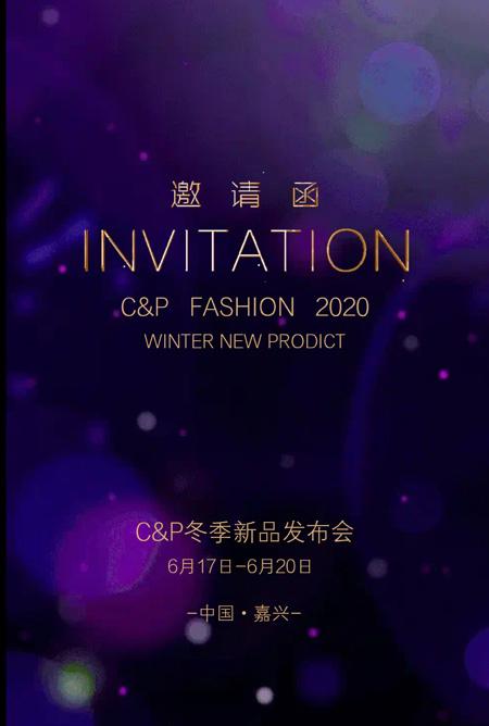 时尚盛宴 come prink 2020年冬季新品发布会即将打响!