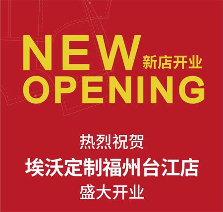 埃沃定制势不可挡 福州台江和佛山岭南站新店开业啦!