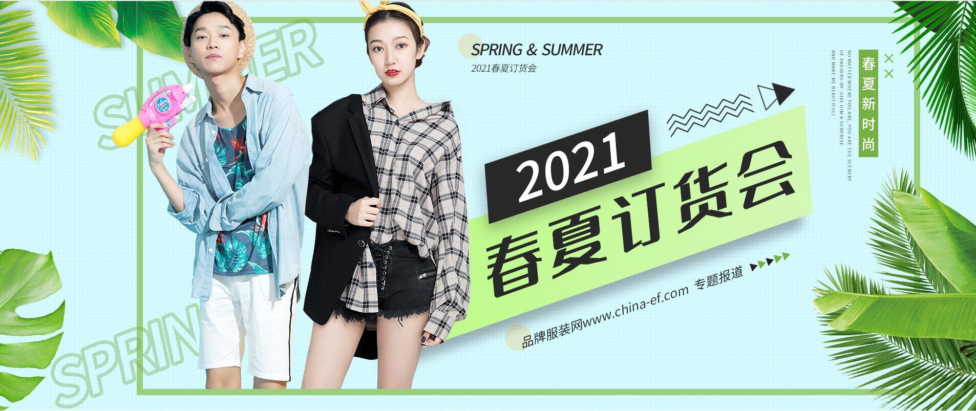 2021春夏服�b新品����