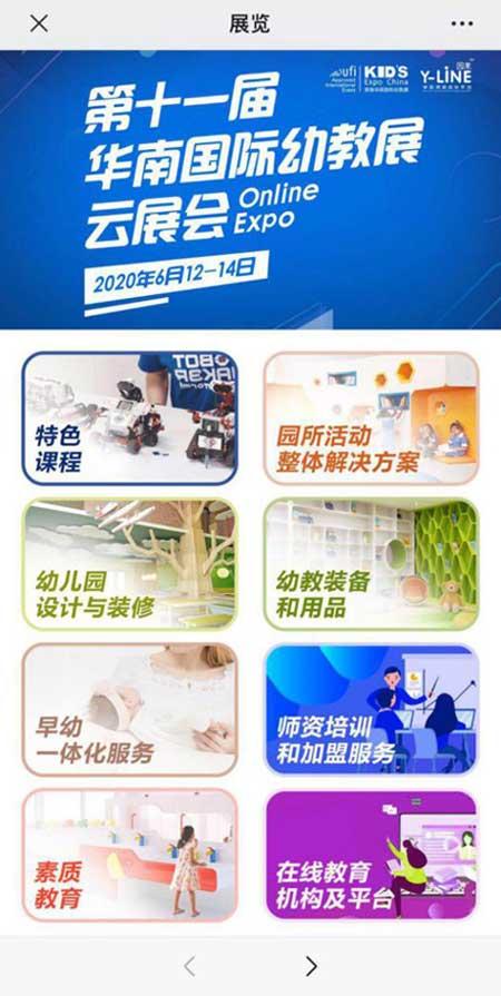 2020年第11届华南国际幼教展探索幼教采购直播新模式