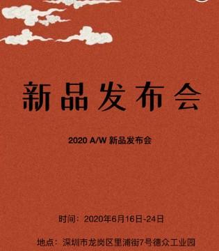 喜庆丰收 晒谷场2020冬新品发布会火热进行中