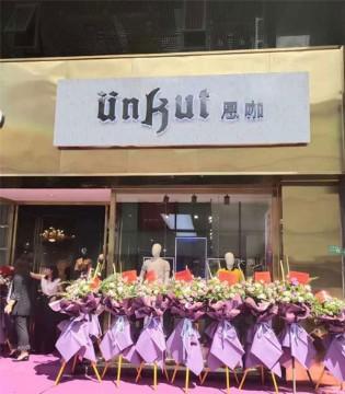 热烈祝贺恩咖厚街康乐南路店开业大吉!