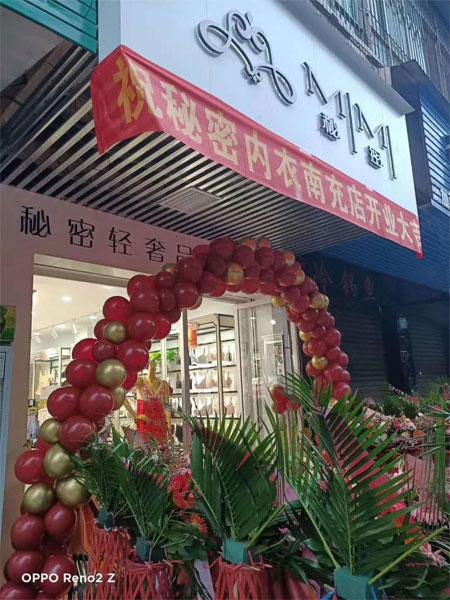 热烈祝贺枫莲集团秘密品牌入驻南充 祝杨姐生意兴隆