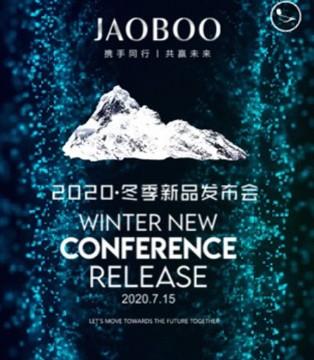 界·之外 乔帛2020冬季新品发布会七月中盛大召开!