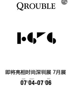 俏帛以全新新模式 即将亮相时尚深圳7月展
