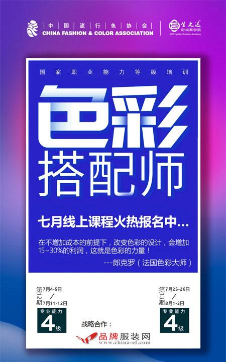 《色彩搭配师》7月网络课程火热报名中