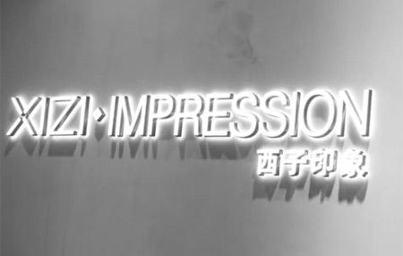 """西子印象:""""邂逅温柔""""2020冬季新品发布会圆满落幕"""