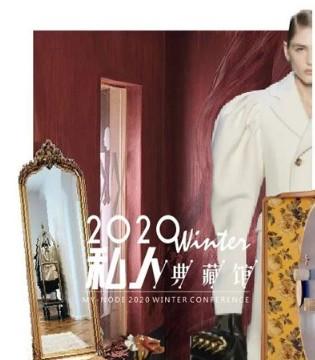 私人典藏馆 蔓诺蒂2020冬新品发布会圆满成功