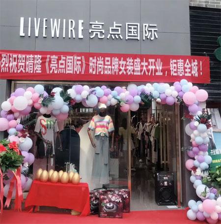 LIVE WIRE(亮点国际)品牌形象店八店齐开 火爆启幕!