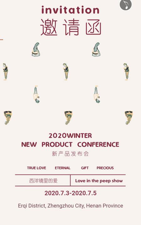 西洋镜里的爱 MO・陌女装2020冬季新品发布如约而至