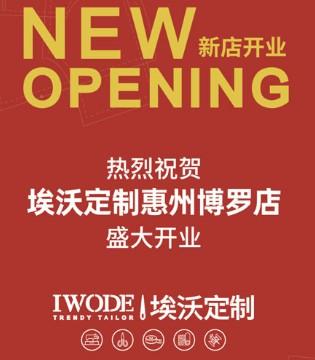 新店:热烈祝贺IWODE埃沃定制惠州博罗店盛大开业