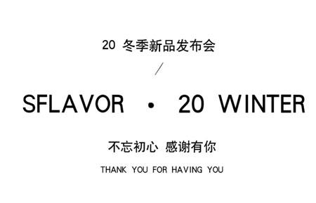 SFLAVOR:2020冬季新品发布会圆满成功