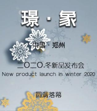 2020�Z・象  JINGYI�Z逸冬新品发布会圆满落幕!
