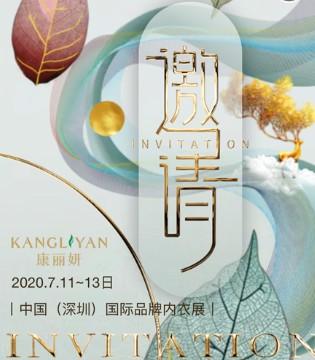7月11日至13日康丽妍即将亮相深圳国际品牌内衣展