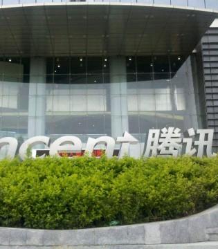 腾讯控股涨逾4% 港股市值5.13万亿港元超阿里巴巴