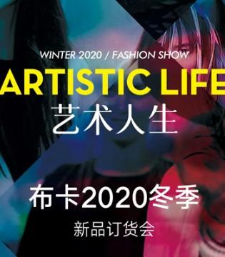 布卡慕尚2020冬季新品发布会邀你共赏艺术人生