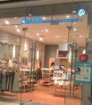 日本时尚集团Stripe关闭亏损品牌 退出中国市场